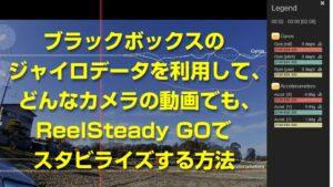 初めてのネイキッドGoPro + ReelSteady GO
